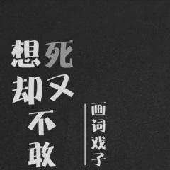 想死却又不敢歌曲(完整版)_MC画词戏子