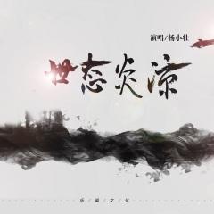 杨小壮《世态炎凉》下载高音质MP3格式