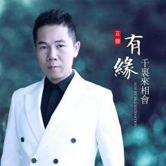 中文车载舞曲《有缘千里来相会》下载(正云DJ何鹏版)MP3格式