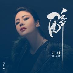 中文DJ舞曲《醉》下载(花姐DJ何鹏版)MP3格式