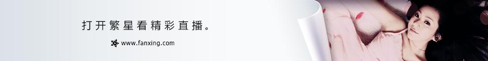 打开繁星看精?#25163;?#25773;