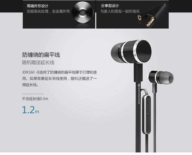 【拜亚动力iDX-160-iE】拜亚动力(Beyerdynamic)iDX-160-iE-入耳式耳机_02.jpg